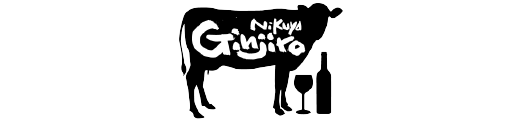 STEAK & WINE NIKUYA GINJIRO