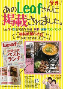 Leaf号外カルビ丼とスン豆腐専門店韓丼取材